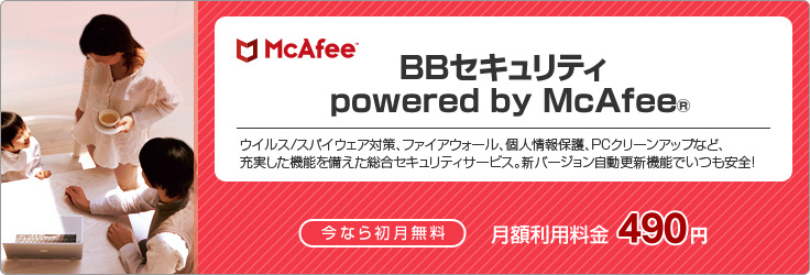 BBセキュリティ powered by McAfee®