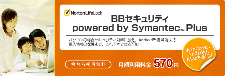 BBセキュリティ powered by Symantec™ Plus